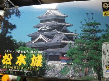 matumoto_small004.JPG